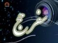 [04 Oct 2014] Sahar Report | سفر حج | سحر رپورٹ - Urdu