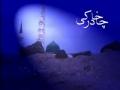 Sina Zani - Hasan (a.s) Ghareeb - Persian