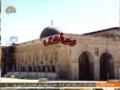 [12 Oct 2014] History of Qods | بیت المقدس کی تاریخ  | The Reality Palestine - Urdu