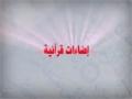 {25} [Ramadhan Lecture] Quranic illuminations | إضاءات قرآنية - Ayatullah Isa Qasim - Arabic