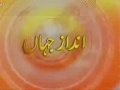 [15 October 2014] Andaz-e-Jahan   لبنان میں دراندازی کی داعش کی کوشش Urdu