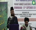[09] International Conference of Proximity amongst Islamic Schools of Thought - Sheikh AlUmri - Arabic