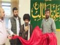 Flag from the Shrine of Imam Husain as - H.I Abbas Ayleya - English