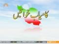 [37] Successful Iranian Women   کامیاب ایرانی خواتین - Urdu