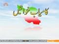 [38] Successful Iranian Women   کامیاب ایرانی خواتین - Urdu