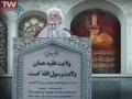 [Friday Sermon | خطبہ جمعہ] Ba Imamat : Ayatullah Muwahhedi Kermani - 25 October 2014 - Tehran - Farsi