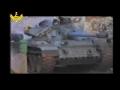 ایام فتوحات Ayyam e Fatuhaat - Hezbollah documentary - Part 2 - Urdu