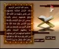 القران الكريم - الجزء الثالث - سورۃ البقرۃ - Arabic