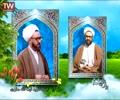 [011] On the Wings of Wisdom (Bar Bal e Andishehaa) - Farsi