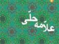 [04] Figures of Iran علامه حلی Allama Hilli - Farsi