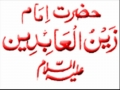 Duaa 15 الصحيفہ السجاديہ His Supplication when Sick - URDU