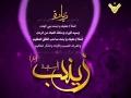 زيارة السيدة زينب الحوراء ع Ziyarat Sayeda Zainab (S.A.) - Arabic
