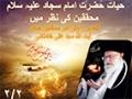 [2/2] E-Book Life of Imam Sajjad (a.s) | Ayatollah Syed Ali Khamenie - Urdu
