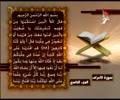 القران الكريم - الجزء التاسع - Arabic