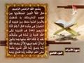 القران الكريم - الجزء العاشر - Arabic