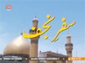 [25 December 2014] Sahar Report | سفرِ نجف | سحر رپورٹ - Urdu