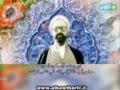 [023] الهجرة إلى الله - الشيخ الشهيد مرتضى مطهري - Farsi sub Arabic