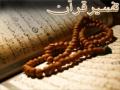 [Tafseer e Quran] Tafseer of Surah Araf | تفسیر سوره الأعراف - Jan 23, 2015 - Urdu