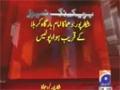[Geo News : Report] شکارپور میں دوران نماز جمعہ خودکش حملہ - Urdu