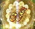 [28 January 2015] Tajallie Haq | تجلی حق | Khilqat e Illah | خلقتِ الہی - Urdu