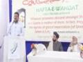 [Day 2] Hafta-e-Wahdat 1436 A.H - Ittehaad -  Janab Syed Jaffer Hussain - Urdu