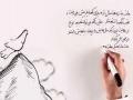 لوح و قلم | انقلاب آمد - Farsi
