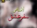 [05] [Documentary] لامتناھی سفرِعشق | Ishq e Hussain (A.S) - Urdu