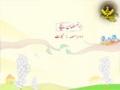 [Animated Story] مسلمان بچے - Muslim Child - نبوت - Urdu