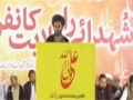 [Shuhada-e-wilayat Conference] Speech : Maulana Ali Anwar - 18 October 2014 - Urdu