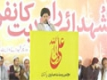 [Shuhada-e-wilayat Conference] Speech : H.I Baqir Abbas Zaidi - 18 October 2014 - Urdu
