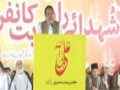 [Shuhada-e-wilayat Conference] Speech : Janab Matloob Awan (PST) - 18 October 2014 - Urdu