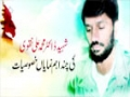 [Clip] شہید ڈاکٹر محمد علی نقوی کی چند اہم نمایاں خصوصیات - Urdu