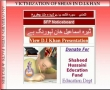 Shias in DI Khan Pakistan - Need Your Donations- Shaheed Foundation - All Languages