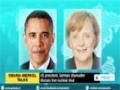 [28 Mar 2015] US president, German chancellor discuss Iran nuclear deal - English