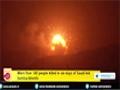 [01 April 2015] Over 2 dozen people killed during Saudi-led airstrikes in Yemen\'s Hudaydah - English