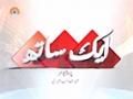 [03] Aik Sath | ایک ساتھ | Sahartv Quest Show | Urdu