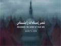شمر زمانه ات را بشناس - Farsi