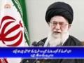 [Sahifa e Noor] عالمِ اسلام کے لئے تحفہ | Supreme Leader Khamenei - Urdu