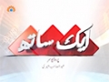 [07] Aik Sath | ایک ساتھ | Sahartv Quest Show | Urdu