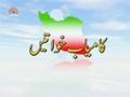 [07 April 2015] Successful Iranian Women   کامیاب ایرانی خواتین - Urdu
