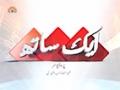 [09] Aik Sath   ایک ساتھ   Sahartv Quest Show   Urdu