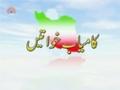 [08 April 2015] Successful Iranian Women   کامیاب ایرانی خواتین - Urdu