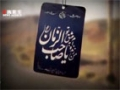[Hamed Zamani] - Darbar Imam Zaman - Farsi
