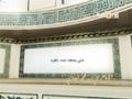فضائل الإمام علي الهادي ع - Arabic
