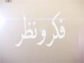 [24 april 2014] Fikaro Nazar   یورپ میں رہنے والے نوجوان اور اسلامی شخص - Urdu