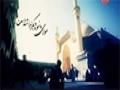 آیینه پیمبر - Farsi