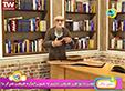 [07] قصه های خوب برای بچه های خوب - حکم قاضی - Farsi