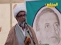 [ولایت کسے کہتے ہیں] H.I Raja Nasir - Urdu