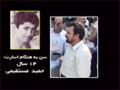 تقریظ رهبر انقلاب بر کتاب «آن بیست و سه نفر» - Farsi