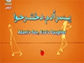 [Iranian Movie] pesare adam dokhtare hava پسر آدم دختر حوا - Farsi sub English